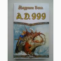 Жадриен Белл. A.D. 999. Серия: Век дракона