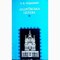 Продам Андріівська церква О.К. Мироненко 1978(історико-архітектурний нарис)