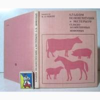 Альбом по конституции и экстерьеру сельскохозяйственных животных свиней овец лошадей рогат