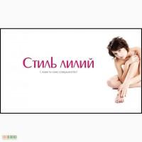 Услуги аппаратной косметологии СТИЛЬ ЛИЛИЙ
