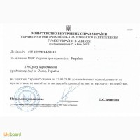 Истребование справки о несудимости из МВД Украины