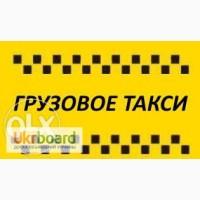 Грузовое такси и перевозки по Днепропетровску.Грузчики