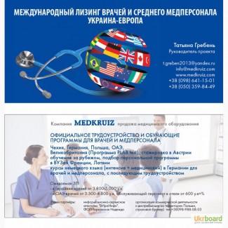 Трудоустройство врачей и среднего медицинского персонала Украины за границей