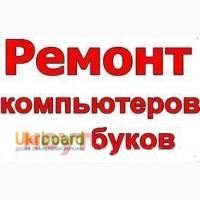 Ремонт компьютеров в Одессе и области