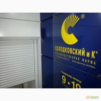 Защитные ролеты от производителя Солодковский и К