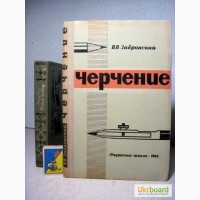 Черчение Учебник для вечерних школ рабочей молодёжи 1964 Забронский