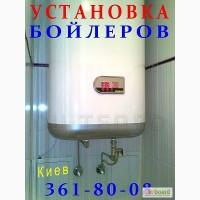 Установка бойлера в Киеве подключение водонагревателей