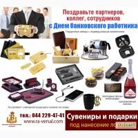 Корпоративные подарки на день банковского работника, день банкира