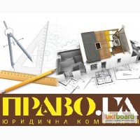 Переведення з житлового фонду в нежитловий Полтава
