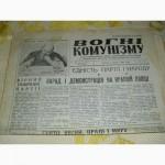 Газеты разные -4