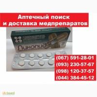 Ликопид (Глюкозаминилмурамилдипептид) по 10мг таблетки 10. Пептек ЗАО (Россия)