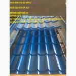 Металлочерепица МОНТЕРЕЙ синяя, синяя крыша, металлочерепица синего цвета м.Теремки