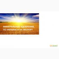 Минеральные удобрения с доставкой по Украине