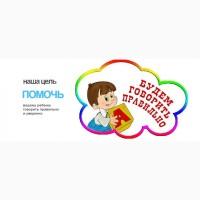 Детский логопед-дефектолог в Одессе