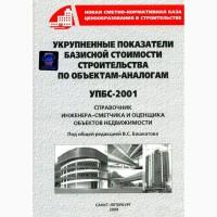 Продам: Справочник по недвижимости. УПБС-2001, 2009. В Украине редкость