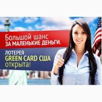 Green Card/ Diversity Visa/ПМЖ в США