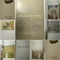 Місто моєї любові, Альбом. Книга - идеальный подарок