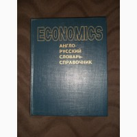 Economics англо-русский словарь - справочник