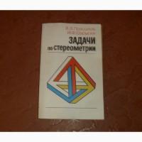 Прасолов В.В., Шарыгин И.Ф. Задачи по стереометрии