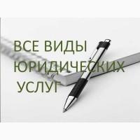 Срочная регистрация и ликвидация предпринимателей, фирм (недорого) НДС, Единый налог