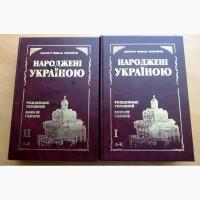 Народжени Украиною мемориальный альманах в 2-х томах