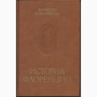Продам книгу История Флоренции. Николло Макиавели