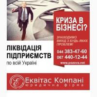 Ликвидировать предприятие Харьков. Быстрая ликвидация ООО