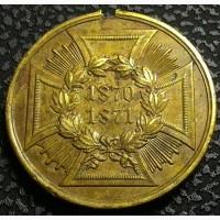 Германия медаль 1870-1871 год