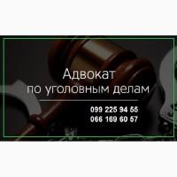 Уголовный адвокат по ДТП Харьков. Консультация адвоката Харьков