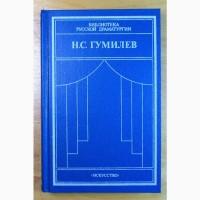 Гумилев Н. С. «Драматические произведения. Переводы. Статьи.»