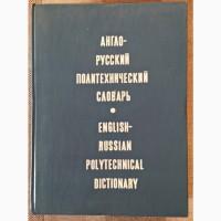 ПРОДАЮ Англо-русский политехнический словарь