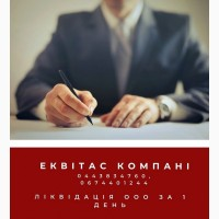 Юридичні послуги по ліквідації ТОВ в Києві