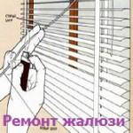 Ремонт горизонтальных и вертикальных жалюзи