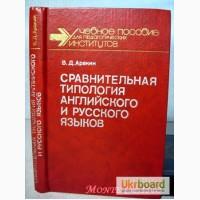 Сравнительная типология английского и русского языков Аракин фонетика морфология синтаксис