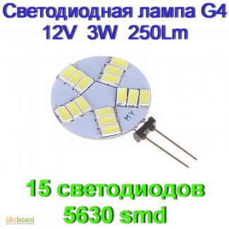 Светодиодная Led лампа G4 2, 5W,  250 Lm,  12V
