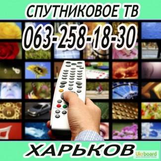 Комплекты спутникового оборудования с установкой спутниковой антенны в Харькове