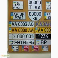 Изготовить дубликаты номерных знаков