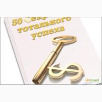 Книга. Как стать успешным. Дешево « 50 Секретов тотального успеха»