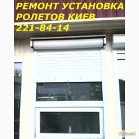 Ремонт ролет Киев, ремонт ролет в Киеве, ремонт ролет