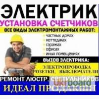 Услуги электрика Одесса и одесская область