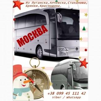 Автобус Луганск - Москва - Луганск