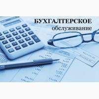 Бухгалтерское сопровождение ООО, ФОП Одесса