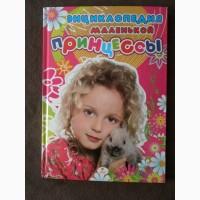 Энциклопедия маленькой принцессы (энциклопедия для девочек)