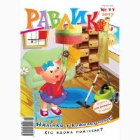 Дитячі журнали