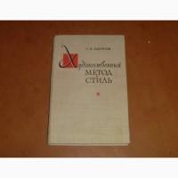 Художественный метод и стиль Олег Лармин. 1964