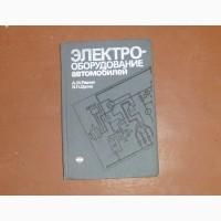 Резник А.М., Орлов В.М. Электрооборудование автомобилей