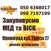 Закупаем мед без антибиотика оптом
