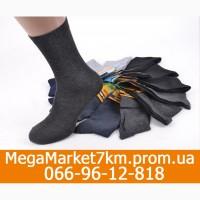 Носки от 7 грн I ОПТ от 1 уп I Одесса 7 км