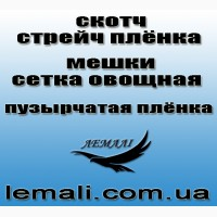 Стрейч пленка черная купить Киев