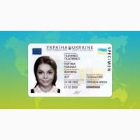 Оформить паспорт Украины в Киеве